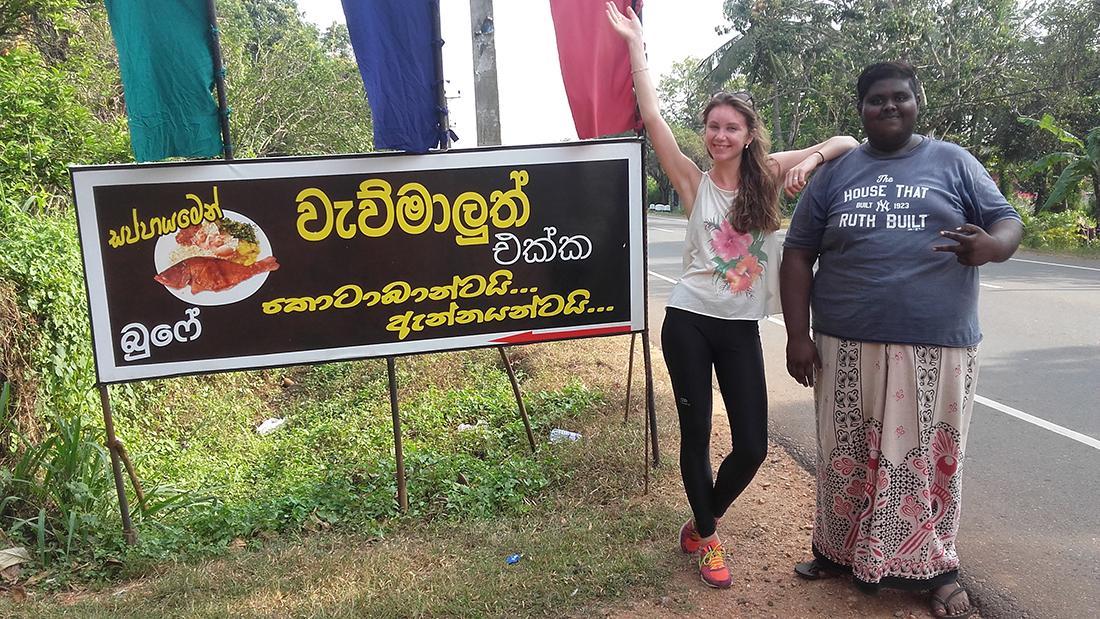 Emilie Demellayer with Tharindu Anuruddha